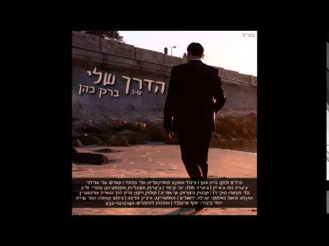 ברק כהן - הדרך שלי