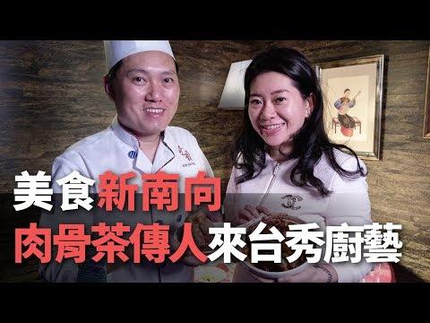美食新南向 大馬肉骨茶第三代傳人來台秀廚藝【央廣新聞】