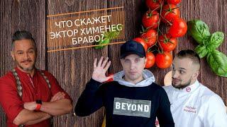 ЭКТОР ХИМЕНЕС БРАВО & ПАВА   на шоу Влада Мицкевича   МастерШеф 8