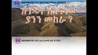 G&B Ministry New Year 2021 Special Program