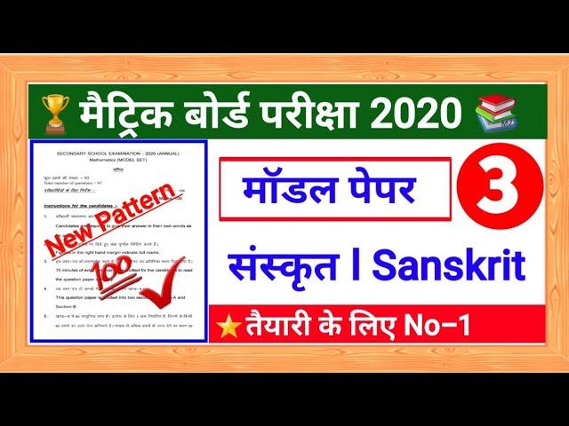 संस्कृत मॉडल पेपर 2020    SANSKRIT Model Paper 2020    मैट्रिक परीक्षा 2020    High Target   #3