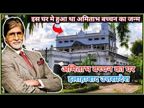 Amitabh Bachchan Old House Allahabad | अमिताभ बच्चन का घर इलाहाबाद उत्तरप्रदेश