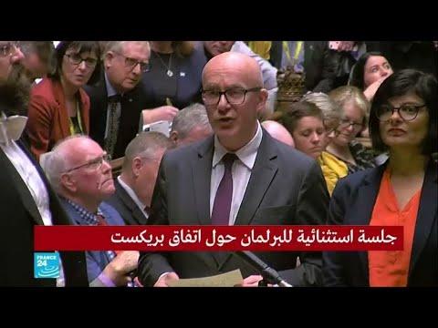 تابعوا الجلسة الاستثنائية للبرلمان البريطاني حول اتفاق بريكسيت  - نشر قبل 2 ساعة
