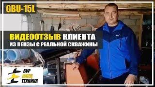 Второй видеоотзыв клиента из Пензы [GBU-15L] с реальной скважины для БурСпецТехники
