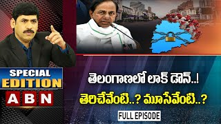 Lockdown In Telangana || What Will Open \u0026 What Will Close || Special Edition || ABN Telugu