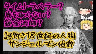 【人物解説】謎だらけの錬金術師 サンジェルマン伯爵とは【ゆっくり解説】