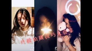 「抖音精選」拍攝手法技巧教學大合集  拍得好才不枉我長得這麼美#TIK TOK CHINA#