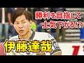 【FIFA20】クラブ史上初の日本人選手を完全移籍で獲得!そして勝ち点3を狙いに行ったら士気が下がりました... - ヴァランシエンヌ監督キャリア #5