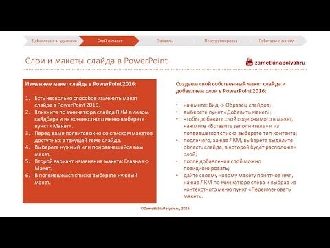 Как изменить макет в powerpoint