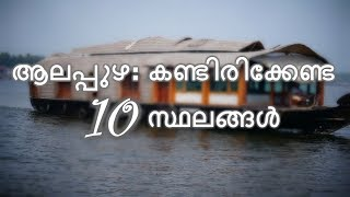 Top Ten Tourist Places to Visit in Alleppey