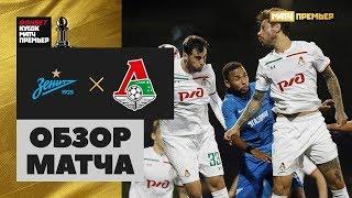 22.01.2019 Зенит - Локомотив - 1:3. Обзор матча