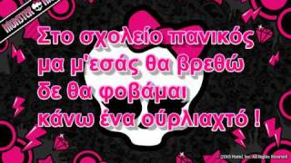 Monster High-Greek Version Lyrics
