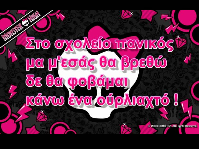 Monster High-Greek Version Lyrics Travel Video