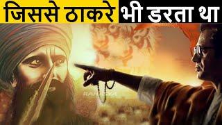 किसने घर में घुसकर Bal Thackeray को डराया था ? बाल ठाकरे का Rahasya Talk Show