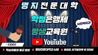 명지전문대학 학점은행제 사회복지과 V-log