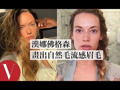 超模漢娜·佛格森(Hannah Ferguson)靠定型噴霧,維持「自然毛流感」眉毛 【午間首播】 大明星化妝間 Vogue Taiwan