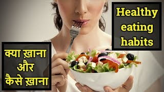 How to develop healthy eating habits(hindi) habits of successful people | health 1.how eat ? - write yourself a journal regular,scheduled mea...