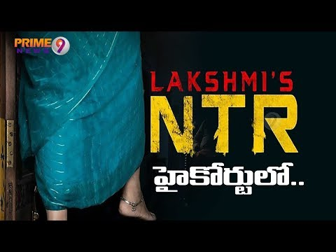 Suspense over Lakshmi's NTR Release in AP : High Court judgment today | Prime9 News