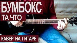 Бумбокс - Та что (cover на гитаре)