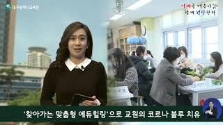 2020년 대구미래역량교육뉴스 16회