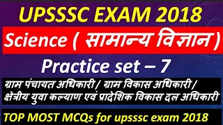 UPSSSC   science सामान्य विज्ञान   practice set - 7 top MCQs   ग्राम पंचायत अधिकारी