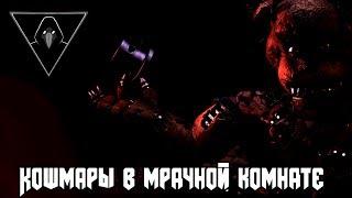 обзор Five Nights at Freddy's 4 - Кошмары в мрачной комнате