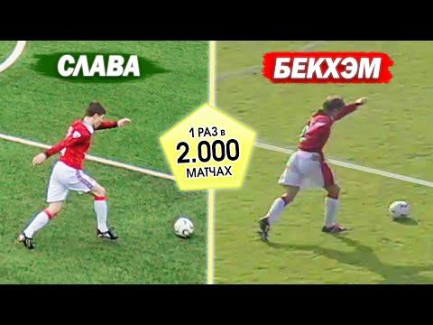 ПОВТОРИЛ гол БЕКХЭМА, который шокировал весь мир! // David Beckham 50M goal recreation