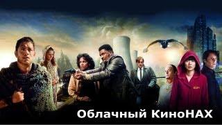 КиноНах - Облачный Атлас - Х. Т. О. Э. К. П.