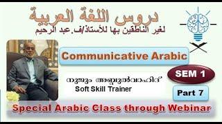 07 UQM Communicative Arabic
