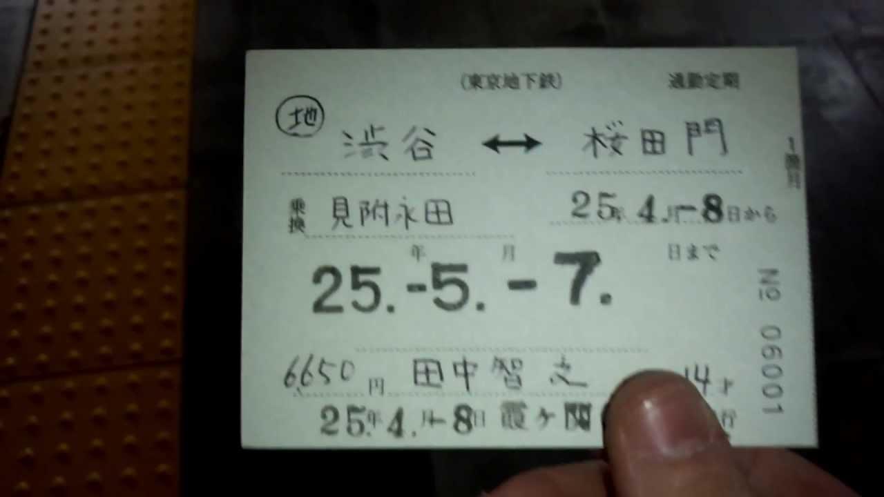 メトロ 券 東京 定期