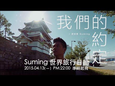 Suming舒米恩  世界旅行日誌 第一部曲 日本 『我們的約定』