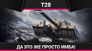 Ground War: Tanks - Обзор T28