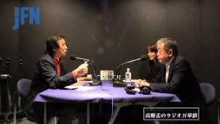 パーソナリティー 高野孟 アシスタント 暁玲華 ゲスト 金平茂紀さん 今...
