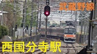 発車メロディ収録 武蔵野線・西国分寺駅