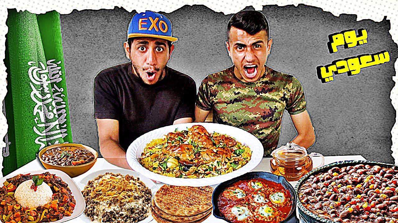 تحدي اكل يوم كامل سعودي 🇸🇦 ||شكشوكة ، خبز التميس، معصوب ، قلابه ، فول،كبسه دجاج،مقلقل لحم ع صاج