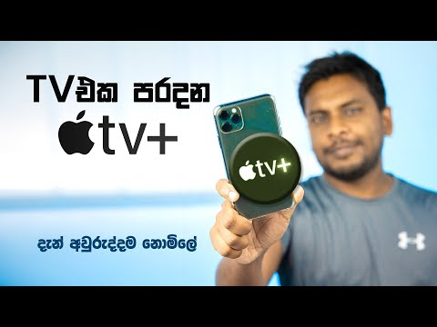 How To Get Free Apple TV Plus 🇱🇰