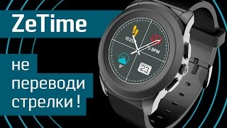 Умные часы ZeTime: смарт-часы с механическими стрелками - швейцарские часы на Kickstarter