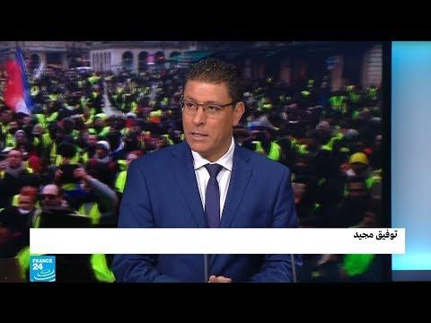 فرنسا: حركة -السترات الصفراء- تدعو إلى إجراء استفتاء.. على ماذا؟  - نشر قبل 23 دقيقة