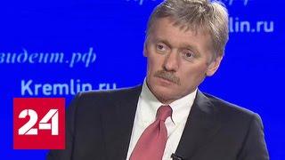 Песков: атака на посла - это атака на государство