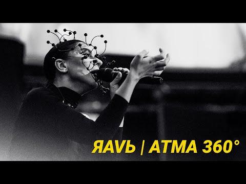 Смотреть клип Яаvь - Atma 360° | Live