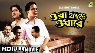 Ora Thakey Odhare   Bengali Movie   Uttam Kumar, Suchitra Sen   Bhanu Bandopadhyay