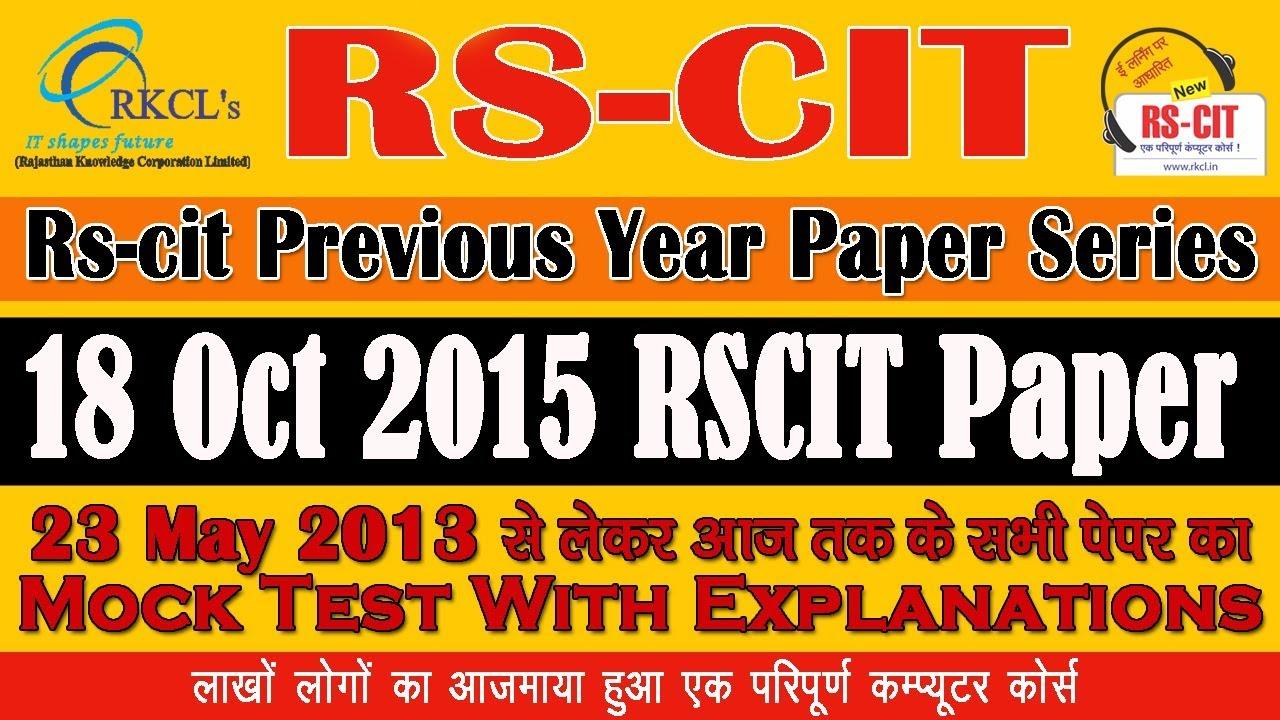Old pdf rscit paper