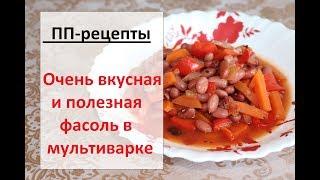 ПП-рецепты Фасоль, тушенная в мультиварке