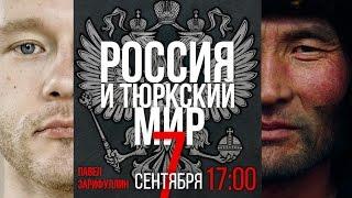 Клубный день: Россия и тюркский мир