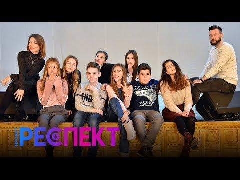 Чернівецький Промінь: Проект Респект   Епізод #3   Грудень 2018 - підліткове реаліті