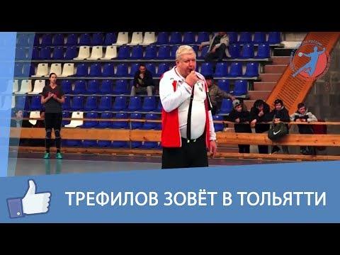 Трефилов зовёт в Тольятти