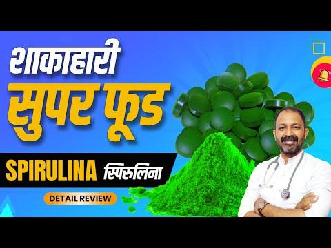 spirulina-:-usage,-benefits,-side-effects- -full-information-in-hindi-by-dr.mayur-sankhe -स्पिरुलिना