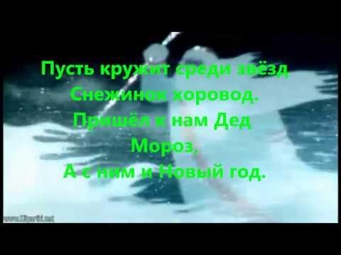 Российский дед мороз karoke
