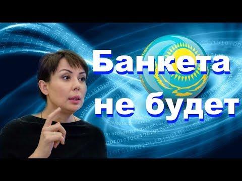 Новости Казахстана, Аружан Саин отменила дорогостоящую конференцию.