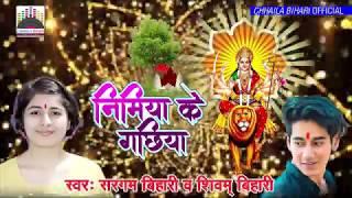 निमिया के गछिया।सरगम बिहारी व शिवम बिहारी पहली बार एक साथ।देवी गीत 2018 | Super Hit Song